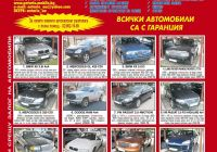 2007 Porsche Cayman New Автооказион бр 8 2011 Calameo Downloader