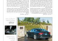 Audi A7 2012 Best Of مارس 2012 Pages 51 100 Text Version