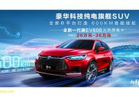 Best Cars Suv 2019 Best Of byd S top News for 2018 Electric Car Boom Year