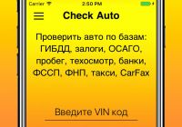 Carfax Vin Lookup Elegant Vin Code Auto Check ГИБДД ФССП ФНП РСА ➡ App Store Review